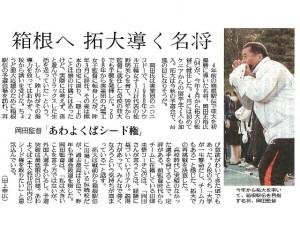 読売新聞 4月23日付(夕刊)