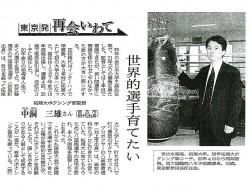 岩手日報 3月24日付