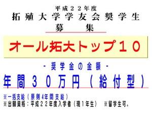平成22年度オール拓大トップ10