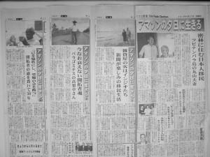 サンパウロ新聞