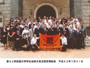 平成22年度栃木県支部総会
