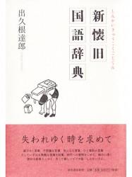 新懐旧国語辞典