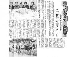 北海道民友新聞2010年8月17日付