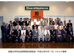 平成22年度群馬県支部総会