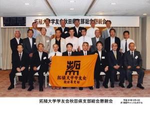 平成22年度秋田県支部総会