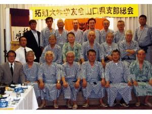 平成22年度山口県支部総会