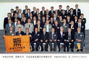 平成22年度東北連合会総会
