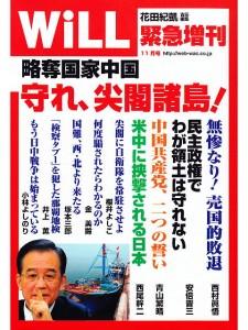 WiLL11月号増刊