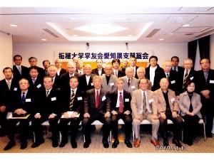 平成22年度愛知県支部総会