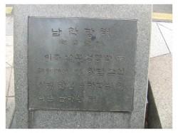 茨城県支部韓国旅行②