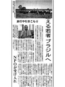 毎日新聞「チャレンジブラジル」の記事