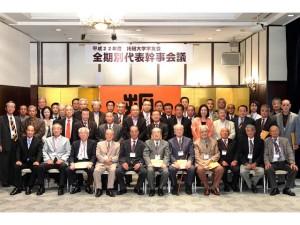 平成22年度全期別代表幹事会議