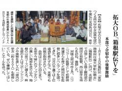沖縄タイムス(12月15日付)