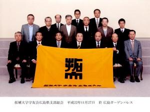 平成22年度広島県支部総会