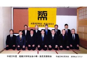 平成22年度小樽・後志支部総会