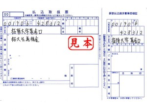 東日本大震災 拓殖大学被災学生支援義援金 振込用紙記入例