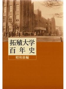 拓殖大学百年史 昭和前編