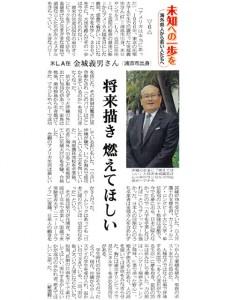 琉球新報 2011年6月17日付