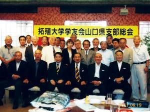 平成23年度山口県支部総会