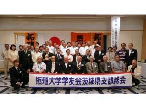 平成23年度茨城県支部総会