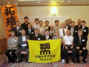 平成23年度岡山県支部総会