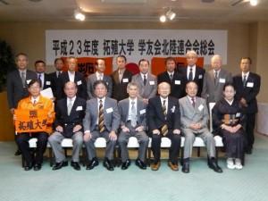 平成23年度北陸連合会総会