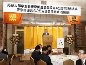 東京都連合会設立45周年記念式典①