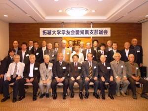 平成23年度愛知県支部総会