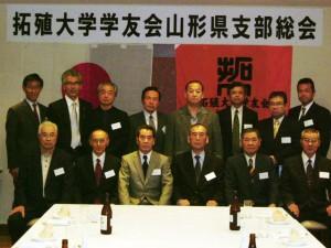 平成23年度山形県支部総会
