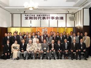 平成23年度全期別代表幹事会議