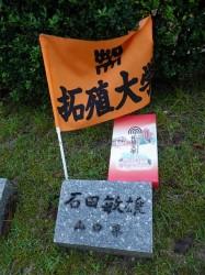 回天出撃基地の石田敏雄先輩碑