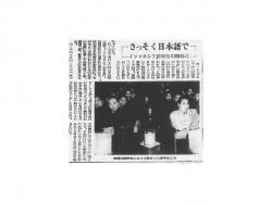 拓殖大学の日本語教育②