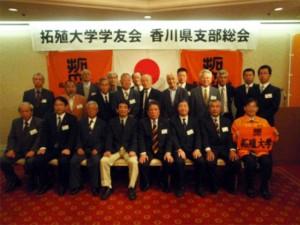 平成24年度香川県支部総会