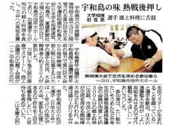 愛媛新聞 4月29日付 地元のおばちゃんと腕相撲をする高木立太