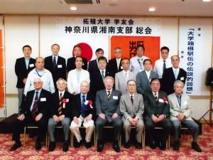 平成24年度神奈川県湘南支部総会