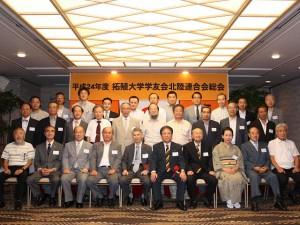 平成24年度北陸連合会総会