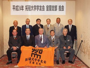 平成24年度室蘭支部総会
