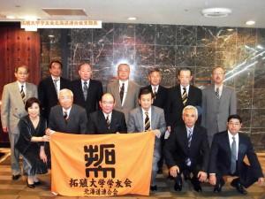平成24年度 北海道連合会役員・役職者会議