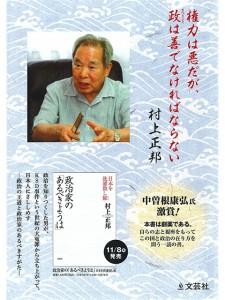 『政治家の「あるべきようは」日本を洗濯致し候』