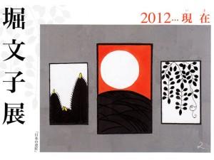 堀文子版画2012
