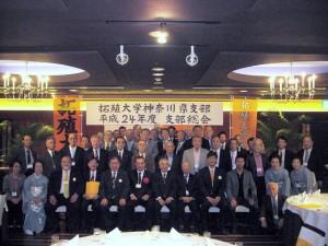 平成24年度神奈川県支部総会