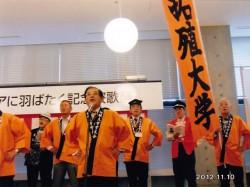 アジアに羽ばたく記念寮歌祭②