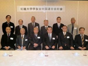 平成24年度中国連合会総会