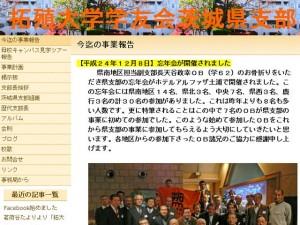 茨城県支部ホームページ
