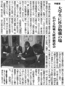下野新聞(1月25日付)