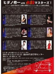 ヒダノ修一 with 太鼓マスターズ! コンサート2013②