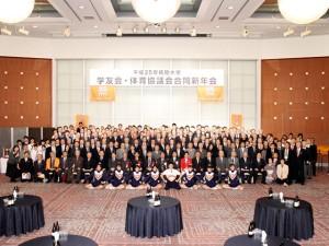 平成25年学友会・体育協議会合同新年会①