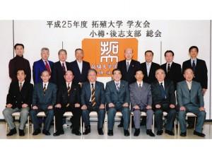 平成25年度小樽・後志支部総会