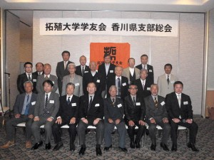平成25年度香川県支部総会