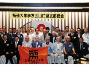 平成25年度山口県支部総会